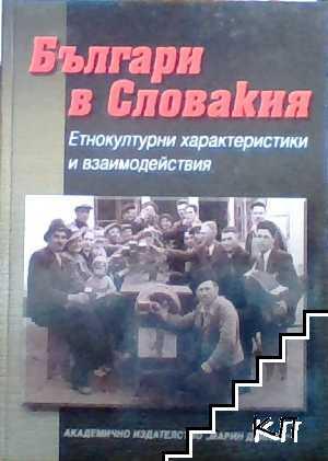 Българи в Словакия