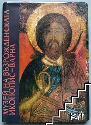 Музей на възрожденската иконопис - Варна