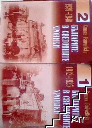 Българите в световните хроники. Том 1-2
