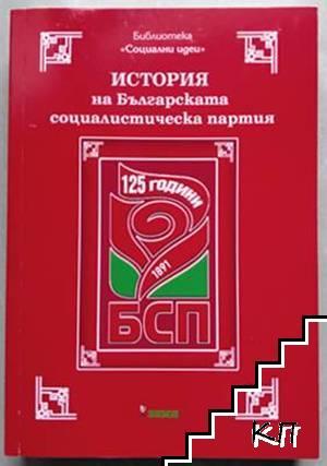 История на Българската социалистическа партия БСП / Основи на организационната дейност на БСП / Теория на социализма. Тезиси