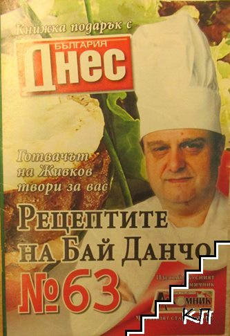 Рецептите на Бай Данчо. Бр. 63