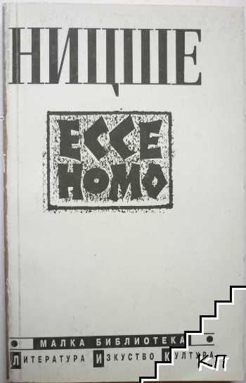 Esse Homo
