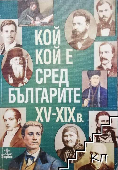 Кой кой е сред българите XV-XIX в.