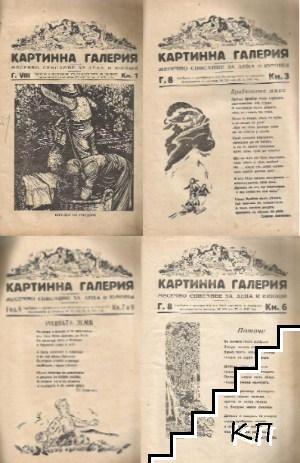 Картинна галерия. Бр. 1, 3, 6-8 / 1942