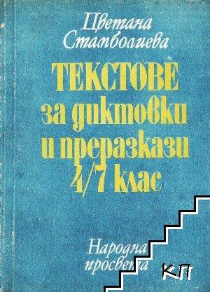 Текстове за диктовки и преразкази за 4.-7. клас