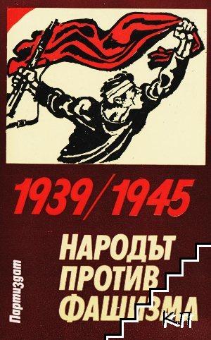 Народът против фашизма 1939-1945