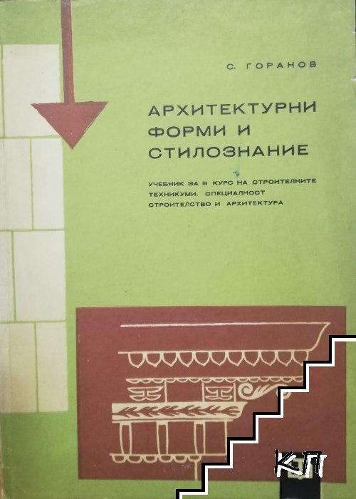 Архитектурни форми и стилознание