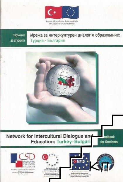 Мрежа за интеркултурен диалог и образование: Турция - България