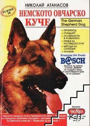 Немското овчарско куче