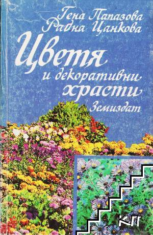 Цветя и декоративни храсти