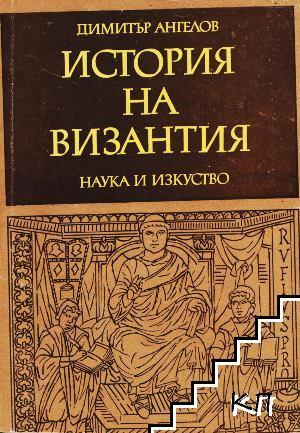 История на Византия. Част 3: 1204-1453
