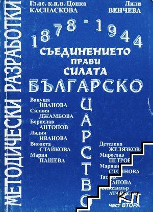 Съединението прави силата. Българско царство 1878-1944. Част 2