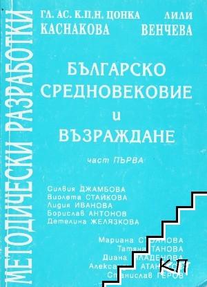 Българско средновековие и Възраждане. Част 1