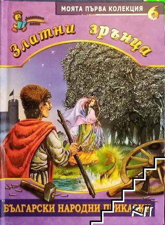 Златни зрънца. Български народни приказки. Книга 6