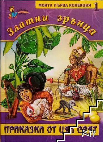 Златни зрънца: Приказки от цял свят. Книга 1