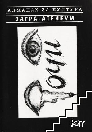 Загра-Атенеум. Бр. 1 / 1998