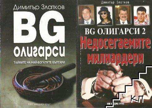 BG олигарси. Книга 1-2