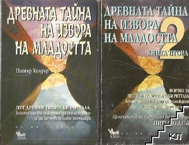 Древната тайна на извора на младостта. Книга 1-2