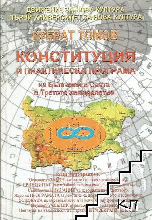 Конституция и практическа програма на България и света в третото хилядолетие