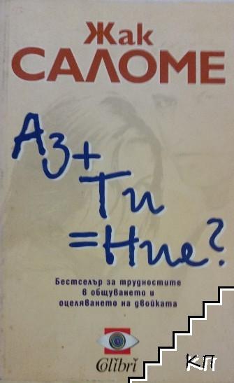Аз + Ти = Ние?