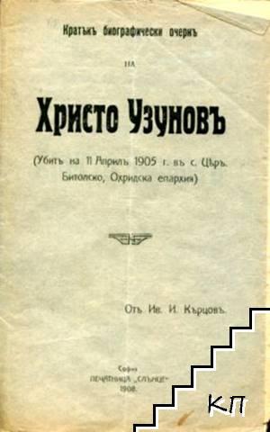 Кратъкъ биографически очеркъ на Христо Узуновъ