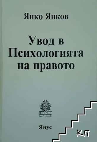 Увод в психологията на правото