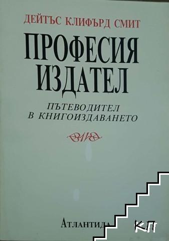 Професия издател