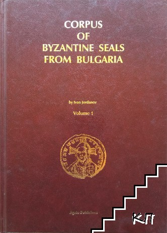 Corpus of Byzantine Seals from Bulgaria. Vol. 1