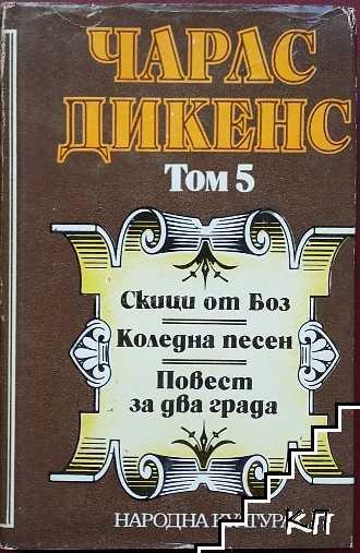 Избрани творби в пет тома. Том 5: Скици от Боз; Коледна песен; Повест за два града