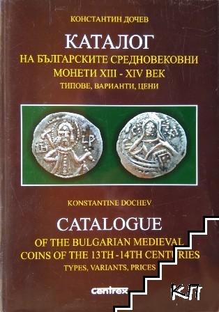 Каталог на българските средновековни монети XIII-XIV век