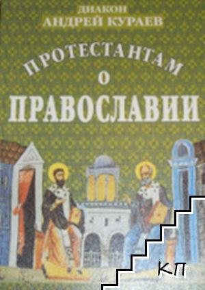 Протестантам о православии