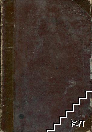 Македонски прегледъ. Кн. 1-4 / 1931-1932