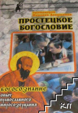 Простецкое богословие - богосознание