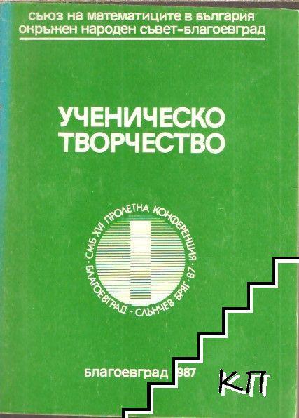 Шестнадесета пролетна конференция на съюза на математиците в България. Програма на домакините: Ученическо творчество