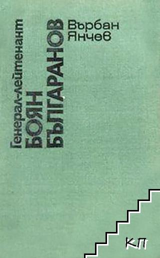 Генерал-лейтенант Боян Българанов