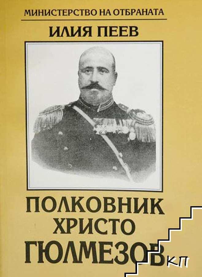 Полковник Христо Гюлмезов