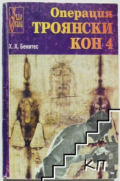 """Операция """"Троянски кон"""". Книга 4"""