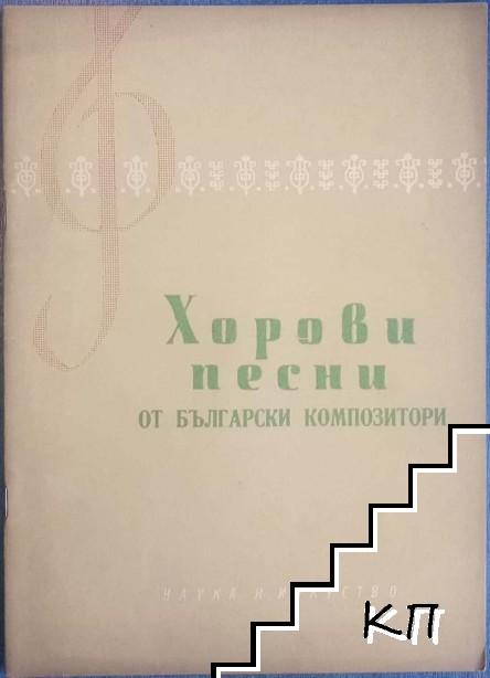 Хорови песни от български композитори