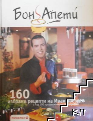 Бон Апети: 160 избрани рецепти на Иван Звездев