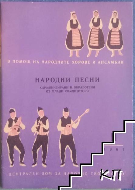 Народни песни, хармонизирани и обработени от млади композитори