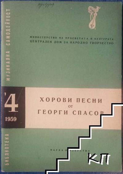 Хорови песни от Георги Спасов