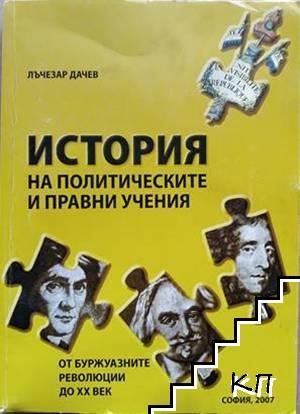 История на политическите и правните учения. Дял 2: От Буржоазните революции до XX век