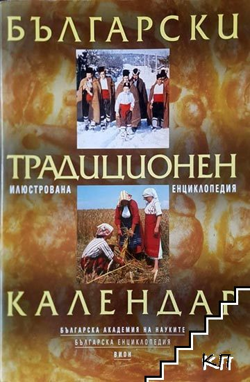 Български традиционен календар