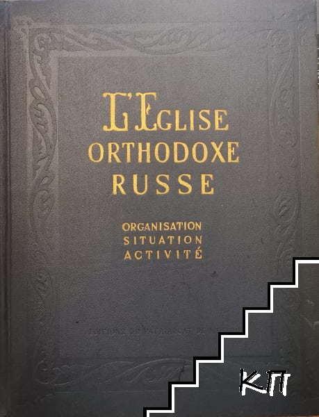 L'Église Orthodoxe russe: Organisation, situation, activité