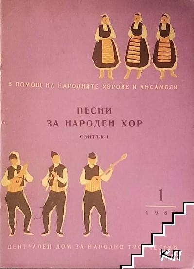 Песни за народен хор. Свитък 1