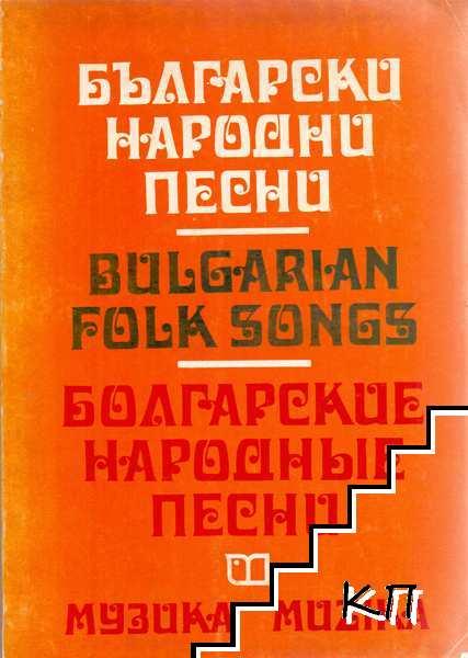 Български народни песни / Bulgarian Folk Songs / Болгарские народные песни