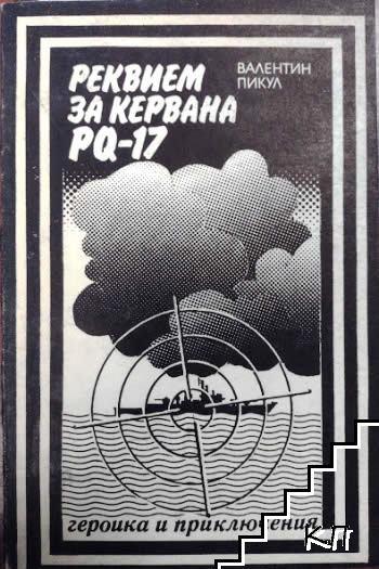 Реквием за кервана PQ-17