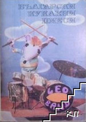 Български куклени пиеси