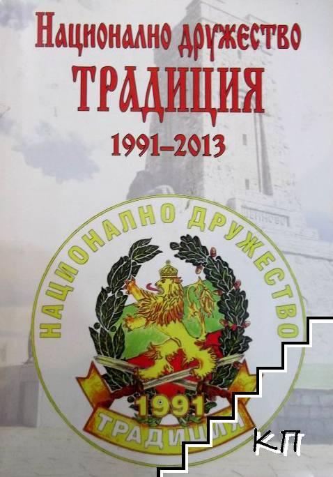 Национално дружество Традиция 1991-2013