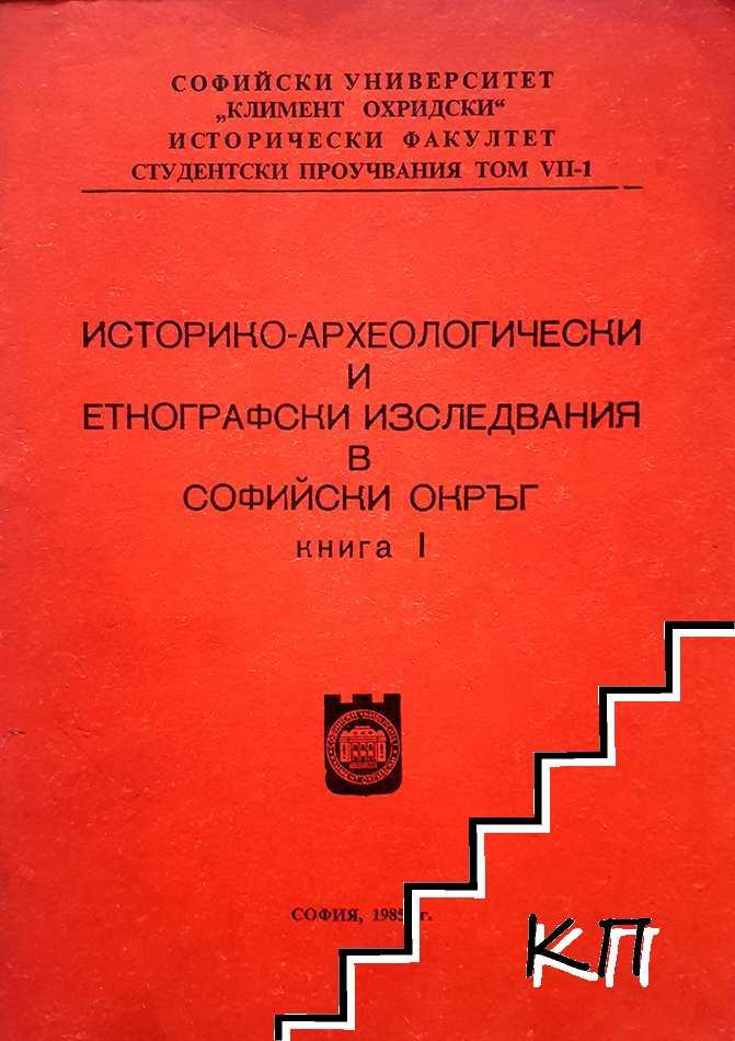 Историко-археологически и етнографски изследвания в Софийски окръг. Книга 1
